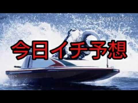 浜名 湖 競艇 予想 ボートレース浜名湖 Official