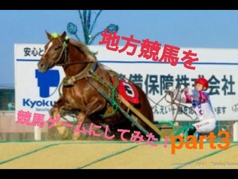 地方 競馬 動画