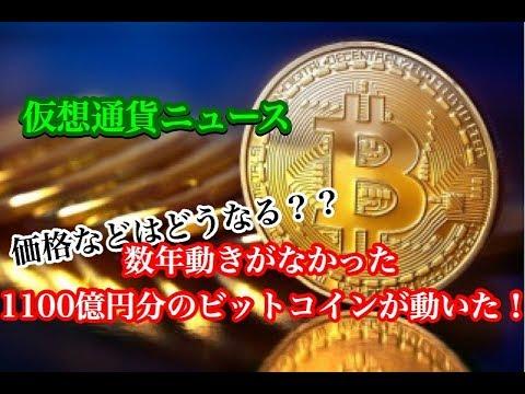 1000億円相当のビットコインが移動