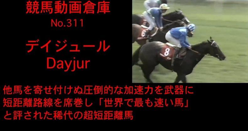 競馬】デイジュール Dayjur【No ...