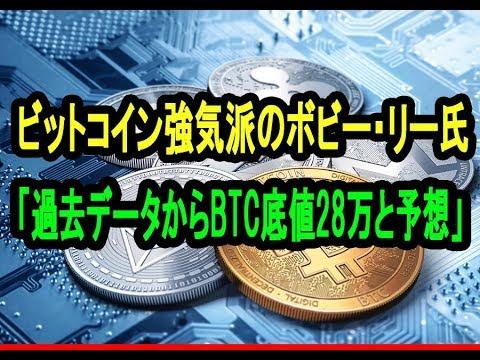 ビットコインが初の「1BTC=万円」に 2週間で5割高と急騰 - ライブドアニュース